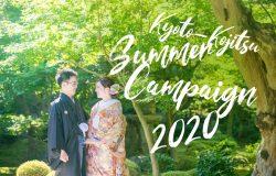 Kyoto-Kojitsu Summer Campaign 2020