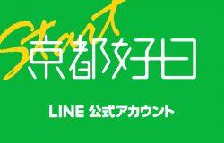 京都好日LINE公式アカウント
