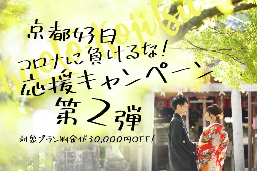 京都好日・コロナに負けるな! 応援キャンペーン【第2弾】
